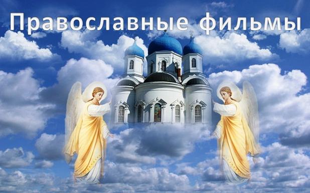 православные фильмы