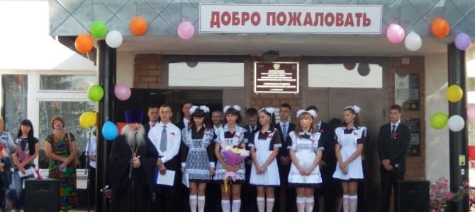 Школьный праздник в с.Новенькое