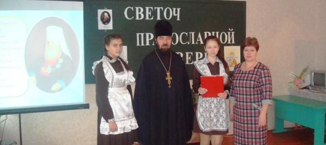 Внеклассное мероприятие «Светоч православной веры» в с. Песчаное