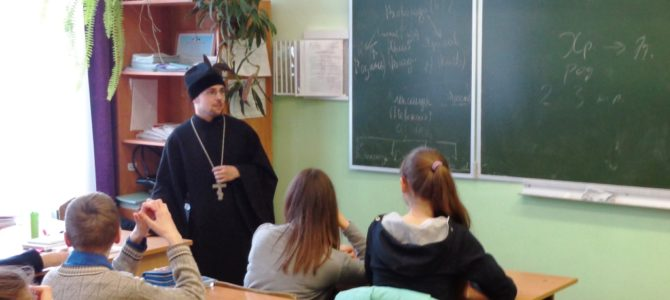 Лекторий для детей 8-х классов на тему «О вере и духовности»