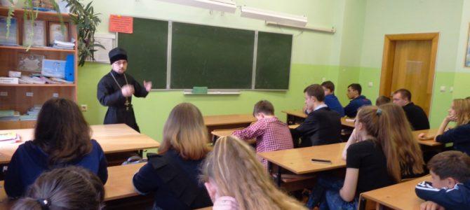 Лекторий для детей 9 класса на тему «История христианства»