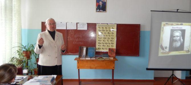 Уроки в Новенской школе, посвященные Православной книге.