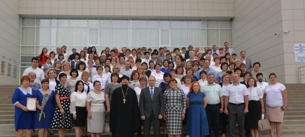 Августовская конференция 2021.